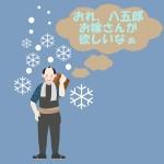 雪の目安の温度とは