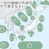 試験直前豆テスト(海域)